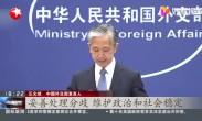 联合国安理会 今将就缅甸局势召开闭门视频会议