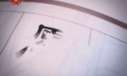 """平""""语""""近人——习近平喜欢的典故(第二季)第七集:《自强不息日日新》"""