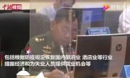 缅甸军方接管国家权力后举行首次政府会议