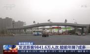 春节假日盘点 发送旅客9841.6万人次 较前年降7成多