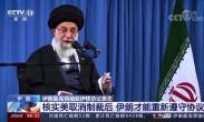 伊朗最高领袖就伊核协议表态 核实美取消制裁后 伊朗才能重新遵守协议
