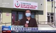 土耳其加紧接种中国疫苗