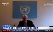 联合国安理会磋商也门局势