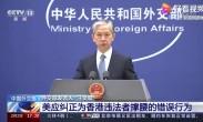 中国外交部 美应纠正为香港违法者撑腰的错误行为