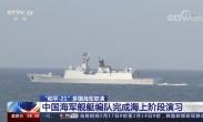 """""""和平-21""""多国海军联演_中国海军舰艇编队完成海上阶段演习"""