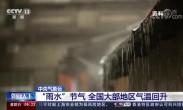 """""""雨水""""节气 全国大部地区气温回升"""