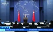 """中国外交部:中国已正式加入""""新冠疫苗实施计划"""""""