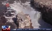 气温回升 黄河壶口瀑布再现奔腾景象