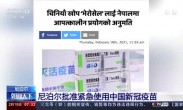 尼泊尔批准紧急使用中国新冠疫苗