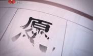 """平""""语""""近人——习近平喜欢的典故(第二季)第十二集:《直挂云帆济沧海》"""
