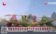 博鳌亚洲论坛年会将于4月18日在海南举行
