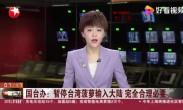 国台办 暂停台湾菠萝输入大陆 完全合理必要
