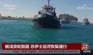 搁浅货轮脱困 苏伊士运河恢复通行