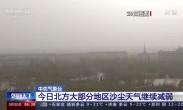 今日北方大部分地区沙尘天气继续减弱