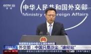 韩媒称沙尘暴源自中国 中方回应