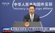 中国外交部:美应采取切实措施解决种族歧视问题