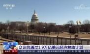 美国 众议院通过1.9万亿美元经济救助计划