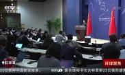 欧洲国家召见中国大使提出交涉 中国外交部:完全不接受