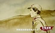 百炼成钢:中国共产党的100年  第12集《古田会议》