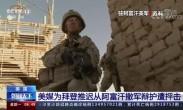 美媒为拜登推迟从阿富汗撤军辩护遭抨击