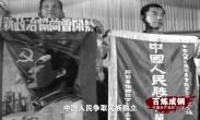 百炼成钢:中国共产党的100年 第26集《新中国成立》