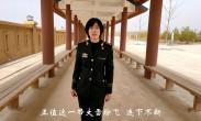 """""""宝塔山下话党史""""第三集 袁家沟--《沁园春·雪》的诞生地"""