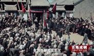 百炼成钢:中国共产党的100年 第28集《土地改革》