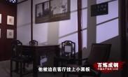 百炼成钢:中国共产党的100年 第2集《老渔阳里的秘密》