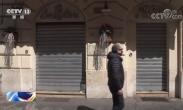 意大利26日起逐步重启经济社会生活