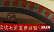 百炼成钢:中国共产党的100年 第21集《愚公移山》
