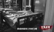 百炼成钢:中国共产党的100年 第32集 《走自己的路》
