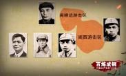 百炼成钢:中国共产党的100年 第16集《浴血坚持》