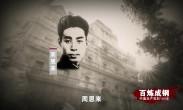 《百炼成钢:中国共产党的100年》第十集:《南昌城头的枪声》