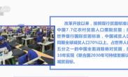 《人类减贫的中国实践》白皮书发布