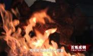 百炼成钢:中国共产党的100年 第15集《大会师》