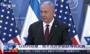 以色列总理 :绝不允许伊朗获得核武器