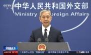 中国外交部:中方愿帮助印方抗击新一轮疫情