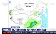 中央气象台 南方阴雨频繁 部分地区暴雨来袭