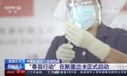 """中国疫苗助力全球抗疫_""""春苗行动""""在斯里兰卡正式启动"""