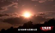 百炼成钢:中国共产党的100年 第17集《西安事变》