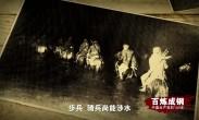 百炼成钢:中国共产党的100年 第23集《千里跃进大别山》