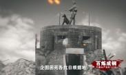 百炼成钢:中国共产党的100年 第19集《大会师》