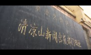 """""""宝塔山下话党史""""第一集 杨家岭中央大礼堂——党的七大召开的地方"""