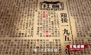 百炼成钢:中国共产党的100年 第31集 《一五计划》