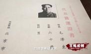 百炼成钢:中国共产党的100年 第29集《新中国第一部宪法》