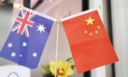 中方回应澳方撕毁一带一路协议-强烈不满和坚决反对!