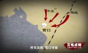 百炼成钢:中国共产党的100年 第24集《决定中国命运的决战》