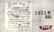 百炼成钢:中国共产党的100年 第30集 《一化三改》