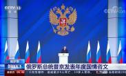 俄罗斯总统普京发表年度国情咨文
