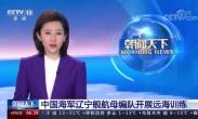 中国海军辽宁舰航母编队开展远海训练